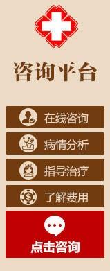 杭州肤康皮肤病医院在线咨询预约窗口